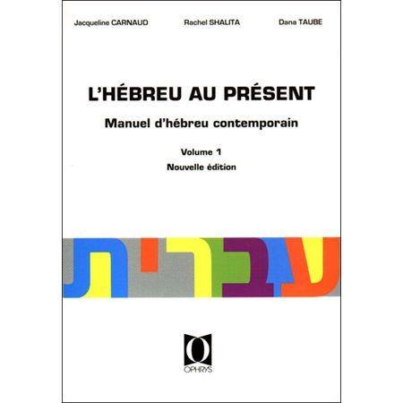 L'hébreu au présent T. 01